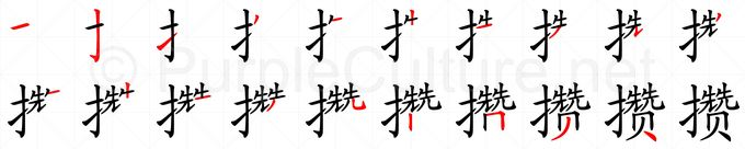 Stroke order image for Chinese character 攒