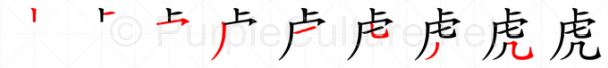 Stroke order image for Chinese character 虎