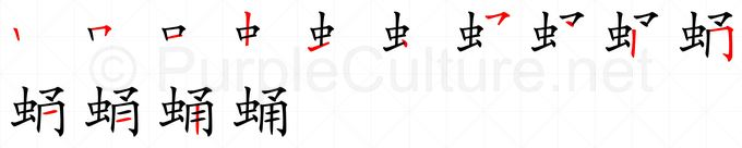 Stroke order image for Chinese character 蛹