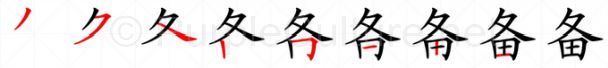 Stroke order image for Chinese character 备