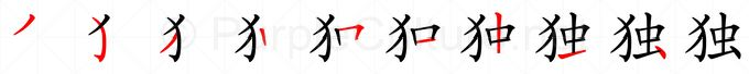 Stroke order image for Chinese character 独