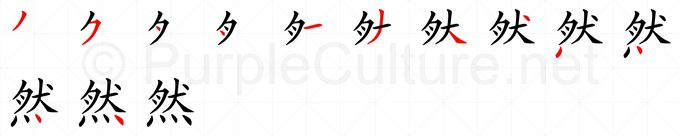 Stroke order image for Chinese character 然