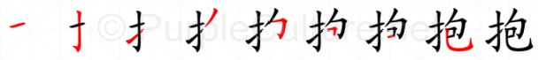 Stroke order image for Chinese character 抱