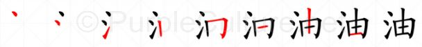 Stroke order image for Chinese character 油