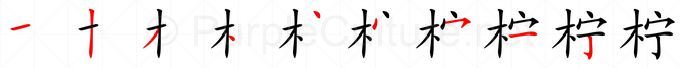 Stroke order image for Chinese character 柠