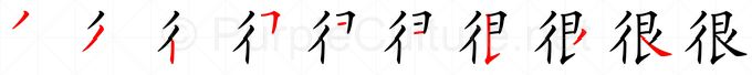 Stroke order image for Chinese character 很
