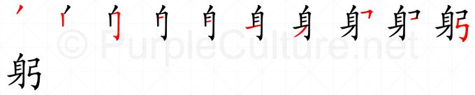 Stroke order image for Chinese character 躬