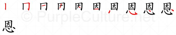 Stroke order image for Chinese character 恩