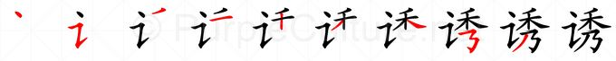 Stroke order image for Chinese character 诱