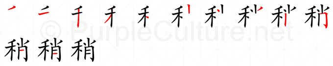 Stroke order image for Chinese character 稍