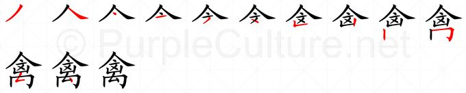Chinese Word: 禽- Talking Chinese English Dictionary