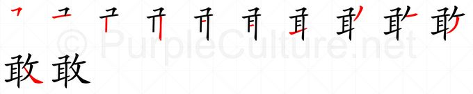 Stroke order image for Chinese character 敢