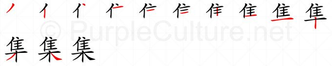 Stroke order image for Chinese character 集