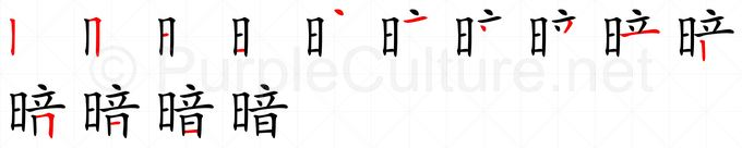 Stroke order image for Chinese character 暗
