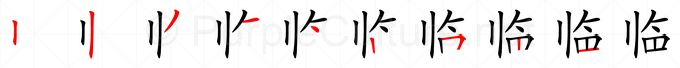 Stroke order image for Chinese character 临