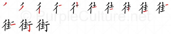 Stroke order image for Chinese character 街