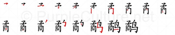 Stroke order image for Chinese character 鹬
