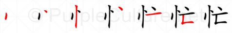 Stroke order image for Chinese character 忙