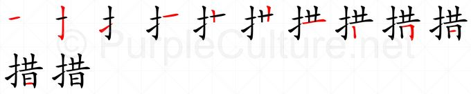 Stroke order image for Chinese character 措