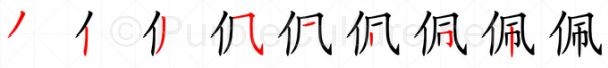 Stroke order image for Chinese character 佩
