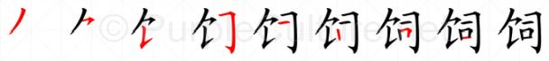 Stroke order image for Chinese character 饲