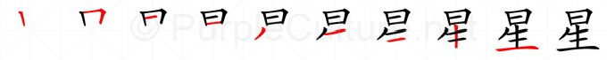 Stroke order image for Chinese character 星