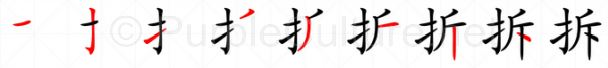 Stroke order image for Chinese character 拆