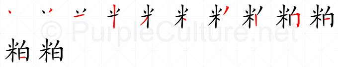 Stroke order image for Chinese character 粕