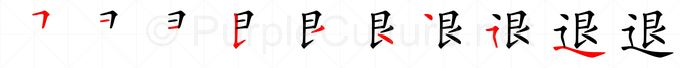 Stroke order image for Chinese character 退