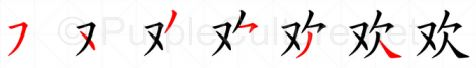 Stroke order image for Chinese character 欢