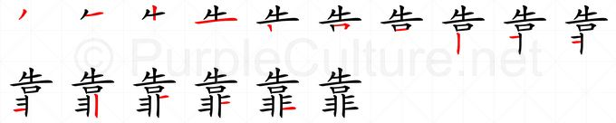 Stroke order image for Chinese character 靠