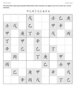 Chinese Sudoku Puzzle Generator : Purple Culture, Online Chinese